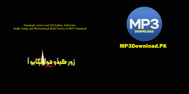 Mo Jadhen ko Diyo Jalayo aa MP3 Download