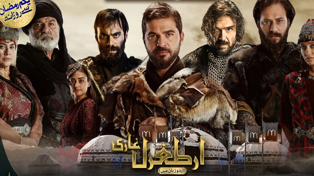 Ertugrul Gazi Theme Song MP3 Download - Title Song