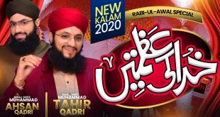 Khuda Ki Azmatain kya hain Tahir Qadri Naat MP3 Download