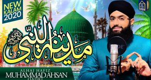 Madina Naat Hafiz Tahir Qadri Rabi ul Awal MP3 Download