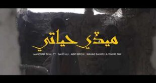 Medi Hayati Bacha Bilal Mahesar Abid Brohi MP3 Song Download