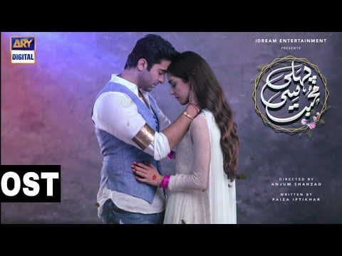 Pehli Si Mohabbat OST MP3 Download ARY Drama
