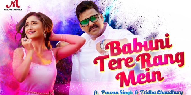 Babuni Tere Rang Mein Pawan Singh MP3 Song Download