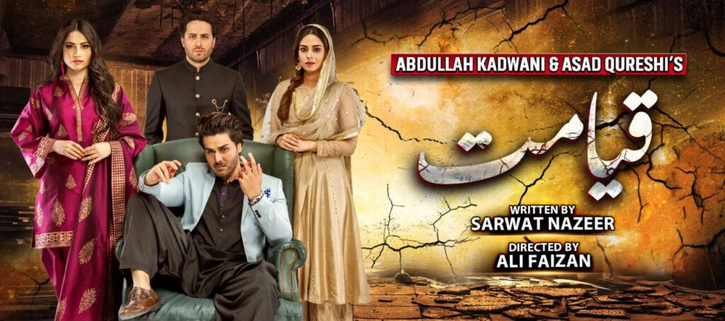 Qayamat Drama OST MP3 Download - GEO TV Drama