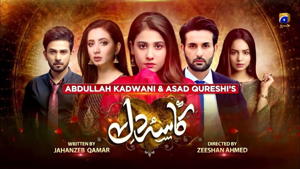 Kasa e Dil OST MP3 Download - Title Song - GEO TV Drama