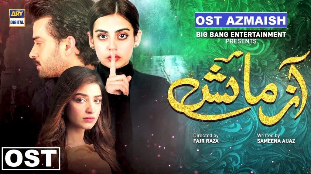 Azmaish Drama OST MP3 Download - Title Song - ARY Digital
